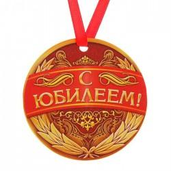 """Медаль-магнит d-7см """"С юбилеем """""""