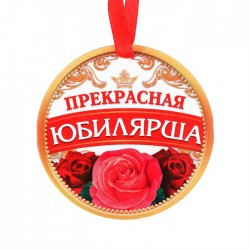 """Медаль-магнит d-7см """"Прекрасная юбилярша"""""""