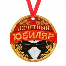 """Медаль-магнит d-7см """"Почетный юбиляр"""""""