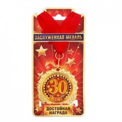 """Медаль-металл d-7см сбоку звёзды """"С юбилеем 30"""""""