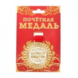 """Медаль-металл лучи на блистере d-5см """"Золотой юбиляр"""""""