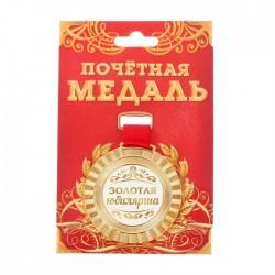 """Медаль-металл лучи на блистере d-5см """"Золотая юбилярша"""""""