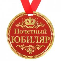 "Медаль-картон на ленте d-9см ""Юбиляр"""