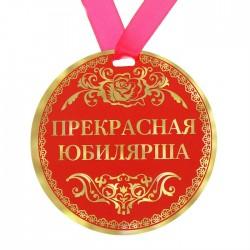 """Медаль-картон на ленте d-9см """"Юбилярша"""""""