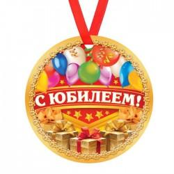 """Медаль-картон на ленте""""С юбилеем"""""""