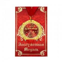 """Медаль-металл в подарочной открытке d-7см """"С днем Варенья"""""""