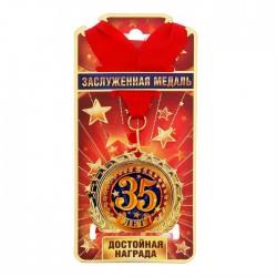 """Медаль-металл d-7см сбоку звёзды """"С юбилеем 35"""""""