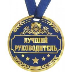"""Медаль-картон на ленте d-9см """"Лучший руководитель"""""""