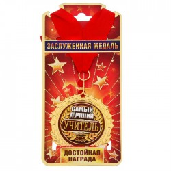"""Медаль-металл d-7см сбоку звёзды """"Лучший учитель"""""""