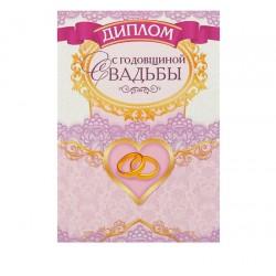 """Диплом-книжка """"С годовщиной свадьбы"""" 11*16"""