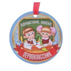 """Медаль-магнит """"Первоклассник"""" d-7см"""