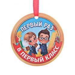 """Медаль-магнит """"Первый раз, в первый класс"""" мальчик с девочкой d-7см"""