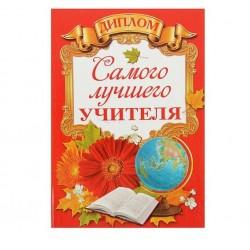 """Диплом-книжка """"Самого лучшего учителя"""" 15*11см"""