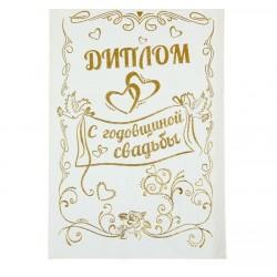"""Диплом-книжка """"С годовщиной свадьбы"""" 11*16см"""