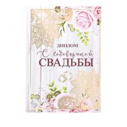 """Диплом-книжка """"С годовщиной свадьбы"""" 15*21см"""