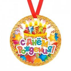 """Медаль-картон на ленте """"С днем рождения"""""""