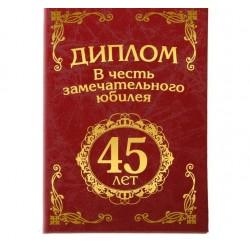 """Диплом-книжка """"С Юбилеем 45 лет"""" 11*16см"""