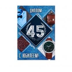 """Диплом-книжка мужской  """"С Юбилеем 45"""" 11*16см"""