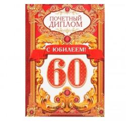 """Диплом-книжка """"С Юбилеем 60"""" 15*21см"""