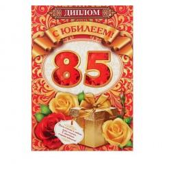 """Диплом-книжка """"С Юбилеем 85"""" 15*21см"""