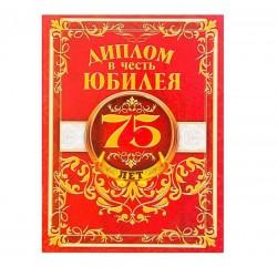 """Диплом-книжка А5 """"С Юбилеем 75"""""""