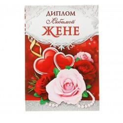 """Диплом-книжка """"Любимой жене"""" 11*16см"""