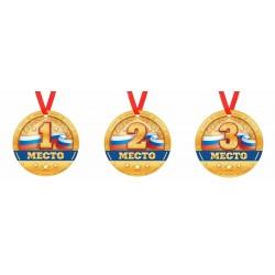 """Медаль-картон 3в1 d-7см  (""""1,2,3место"""")"""