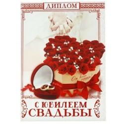 """Диплом-книжка """"С Юбилеем свадьбы"""" 11*16 см"""