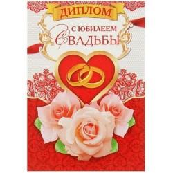 """Диплом-книжка """"С Юбилеем свадьбы"""" 11*16см"""