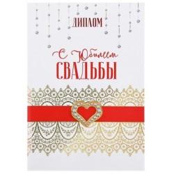 """Диплом-книжка """"С Юбилеем свадьбы"""" 15*21см"""