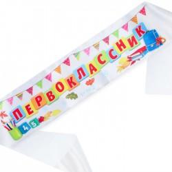"""Лента """"Первоклассник"""" белая атлас (цветная печать)"""