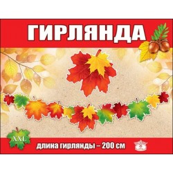 """Гирлянда-растяжка """"Кленовые листья"""""""