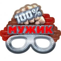 """Маска бумажная """"100% мужик"""""""