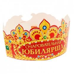 """Корона бумажная """"Очаровательная юбилярша"""""""