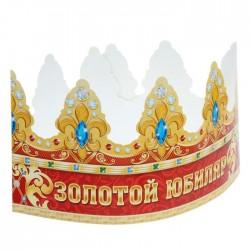 """Корона бумажная """"Золотой юбиляр"""""""