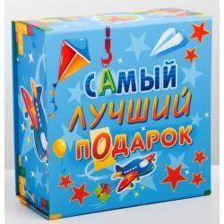 """Подарочная коробка на магните """"Самый лучший подарок"""" 10*21*21см"""