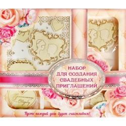 """Набор свадебных приглашений скрапбукинг """"Сердца"""" (10шт.)"""