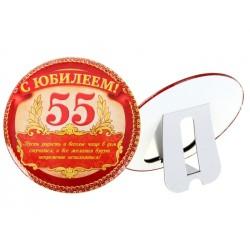 """Диплом-тарелка """"С юбилеем! 55"""" d-15см"""