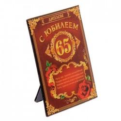 """Диплом с полимерной заливкой """"С юбилеем 65"""" (9*12)"""